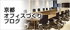 京都オフィスづくりブログ